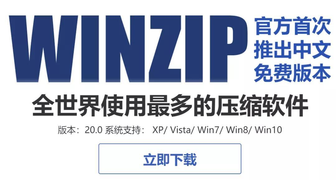 601f036e3ffa7d37b3b972ec 老牌免费专业软件ZIP压缩文件管理器--WinZIP