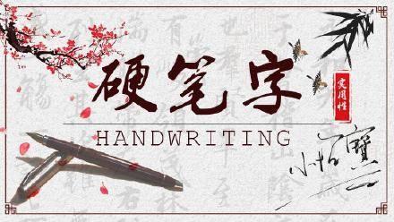 5ee9a44fa240b370e3b709bf 如何写一手好字硬笔字书法教学