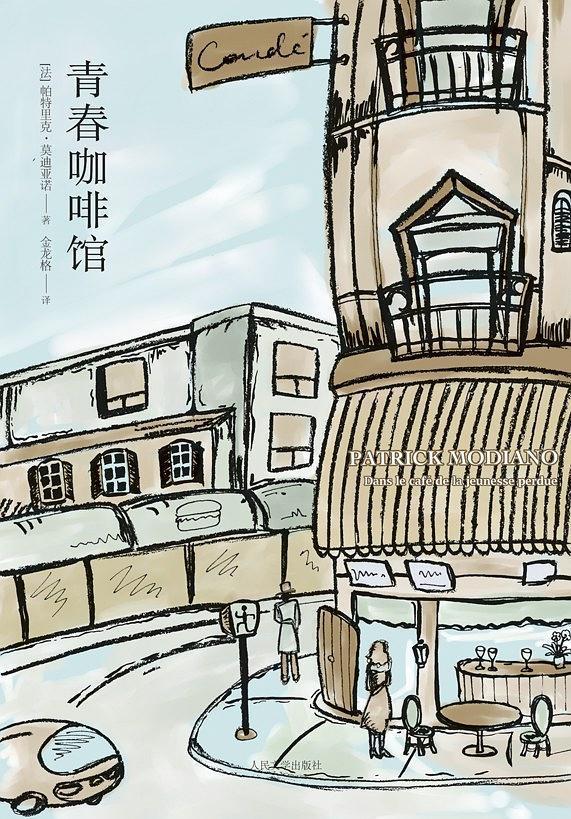 《青春咖啡館》   帕特里克·莫迪亞諾   txt+mobi+epub+pdf電子書下載