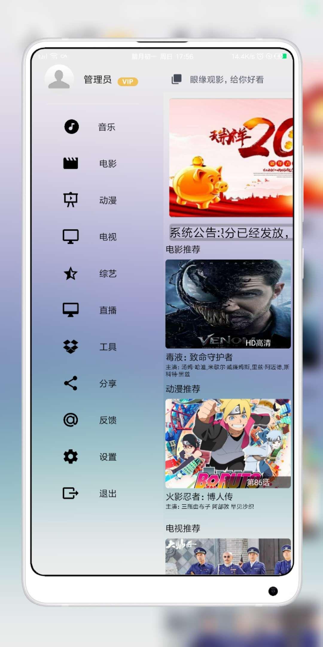 眼缘app v4.9安卓版下载