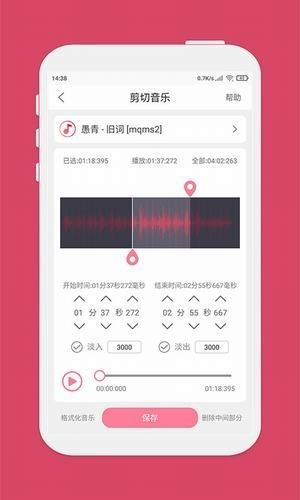 手机剪辑音频音乐软件APP,仟映音乐剪辑