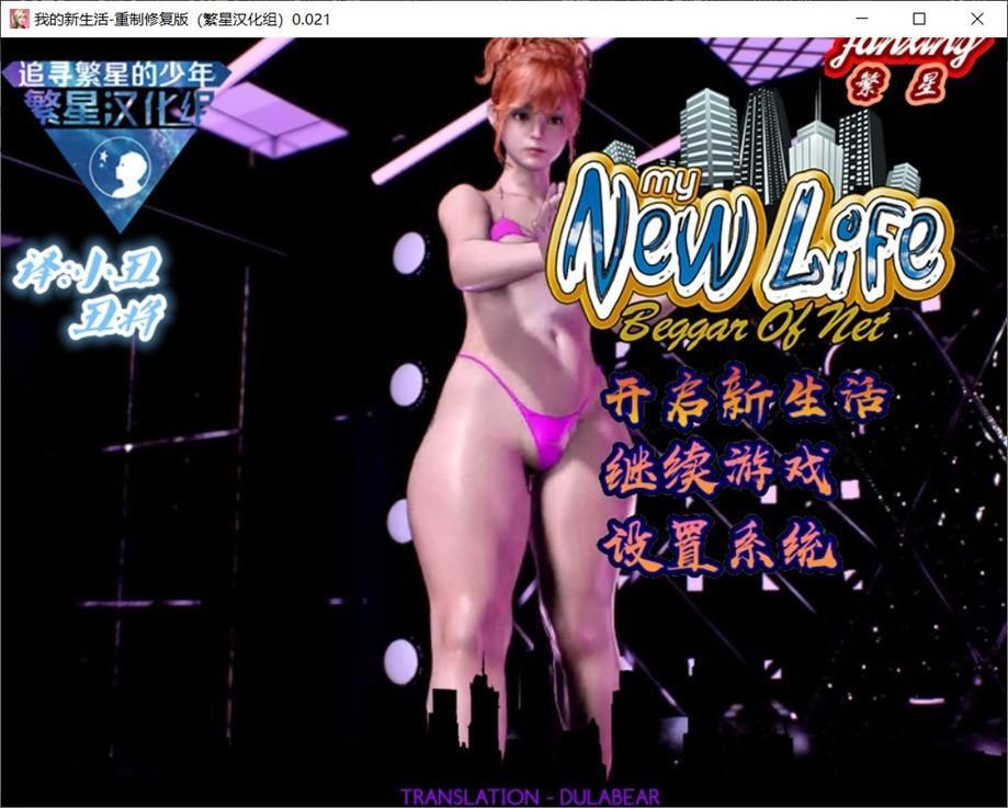 【欧美RPG/汉化/动态CG】我的新生活重置 Ver0.82 大帝国精翻汉化版+全CG【更新/5G】