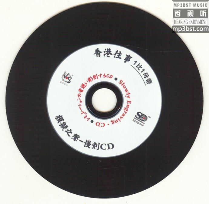 群星_-_《香港往事》1比1直刻母带_模拟之声慢刻CD[WAV]