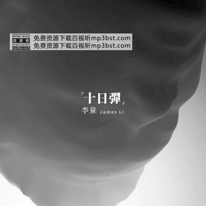 李泉_-_《十日弹》DTS-5.1声道[WAV]