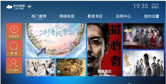 如果不想购买叶子tv激活码,这款软件是可以替的代--彩云视频