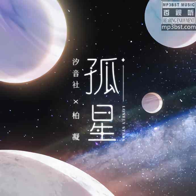 柏凝_汐音社-《孤星》无损单曲[WAV+MP3]