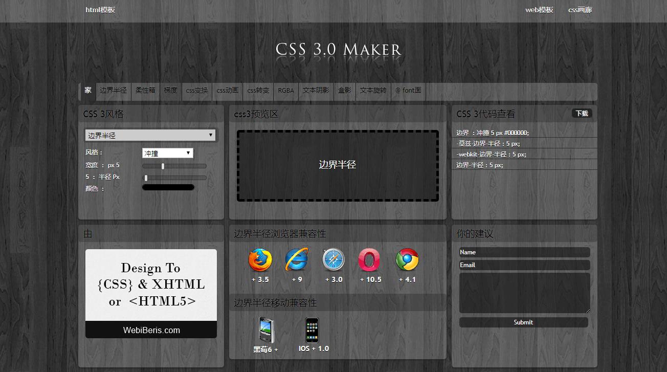 非常实用的CSS3动画在线制作生成工具