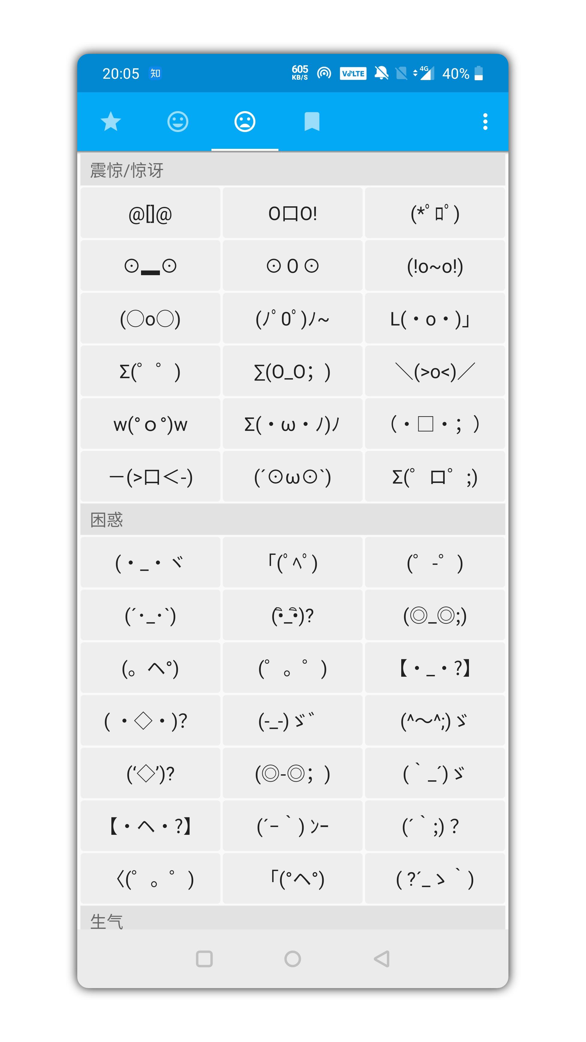 表情符号优化版截图2