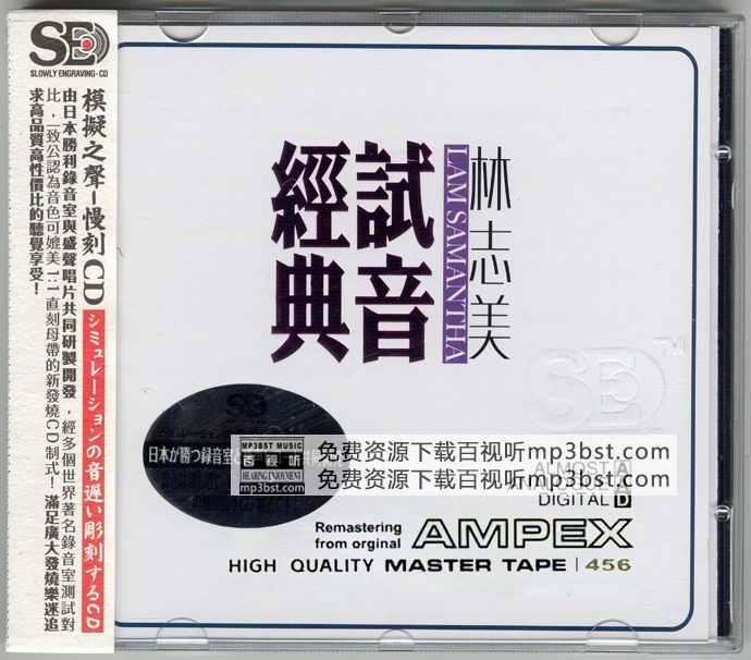 林志美_-_《试音经典》1比1直刻母带_模拟之声慢刻CD[WAV](mp3bst.com无损音乐下载)