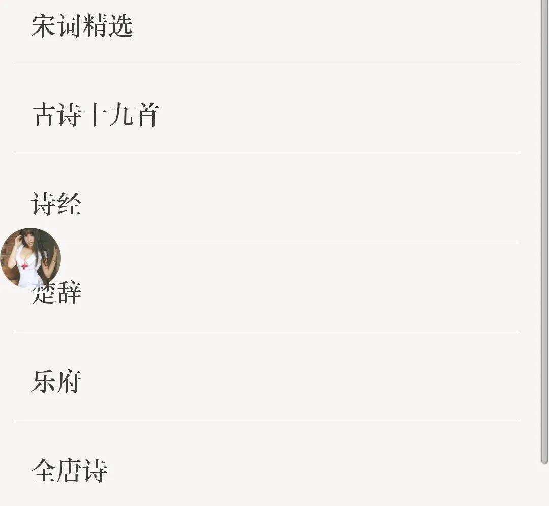 5faf52ab1cd1bbb86bd3bb69 集合中国精妙绝伦的古文诗词于一体的诗词App