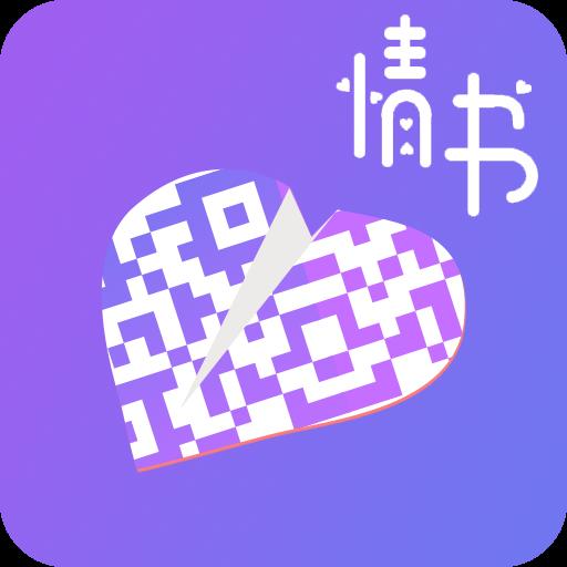情书二维码生成器优化版