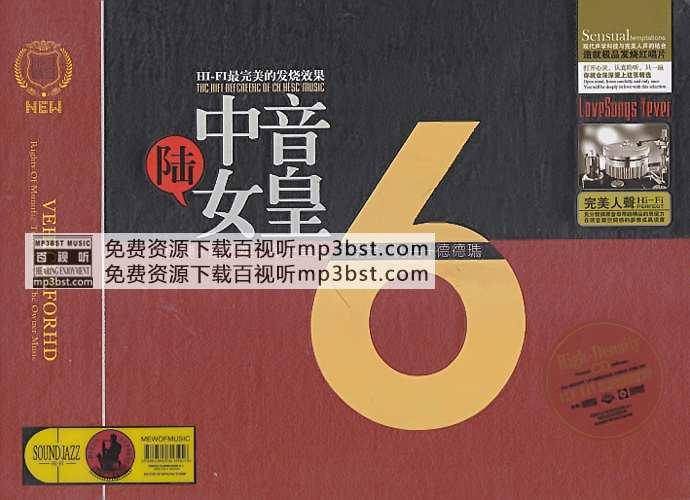 群星_-_《中音环绕靓音女皇》黑胶2CD[WAV](mp3bst.com无损音乐下载)