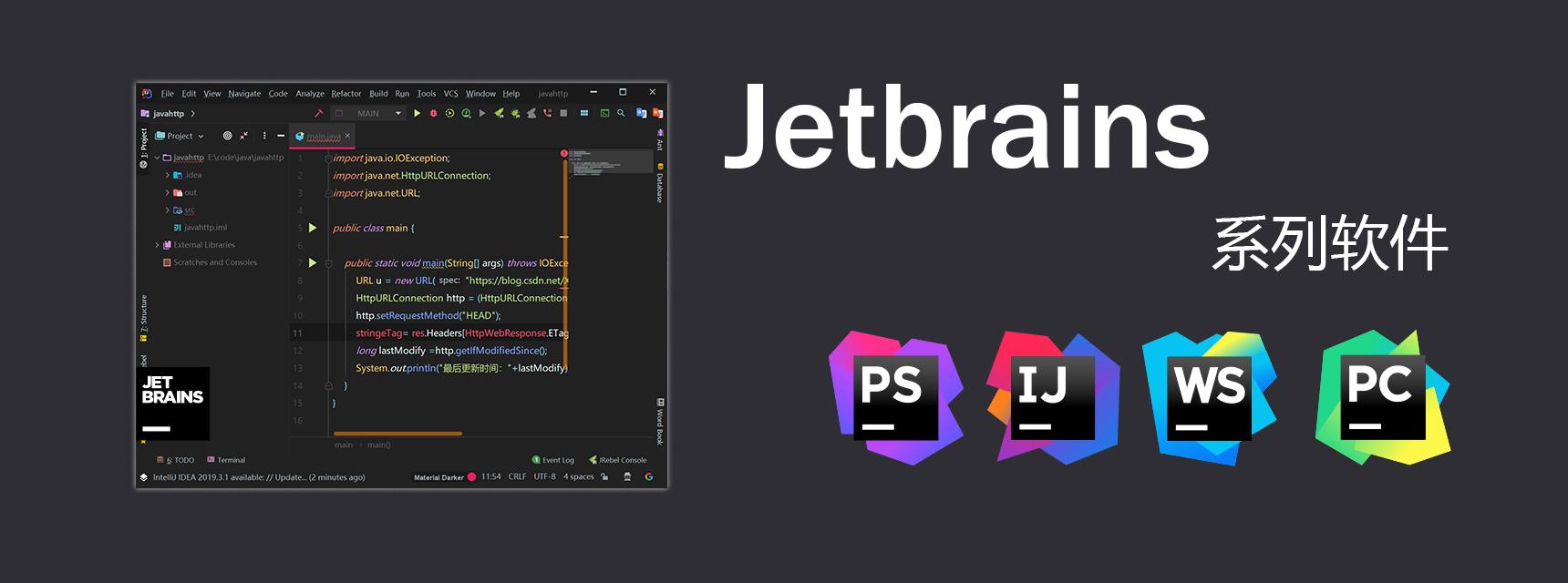 Jetbrains IDE系列软件