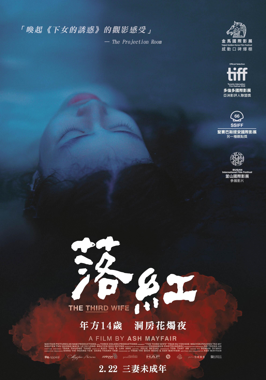 落红/三太太 Vợ Ba1080p (2018)百度云迅雷下载