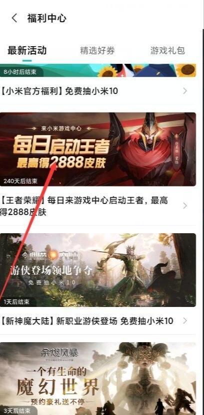 小米游戏中心集碎片免费兑换王者荣耀皮肤  第2张