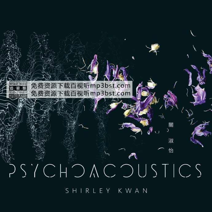 关淑怡 - 《Psychoacoustics》粤语经典翻唱 [Hi-Res 24bit_96kHz FLAC]
