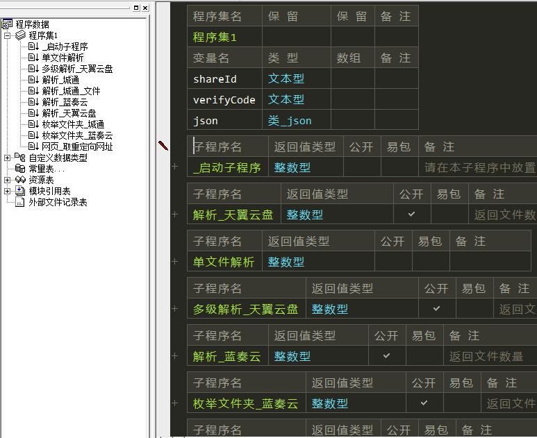 诚通/天翼云/蓝奏云/网盘直链解析模块源码
