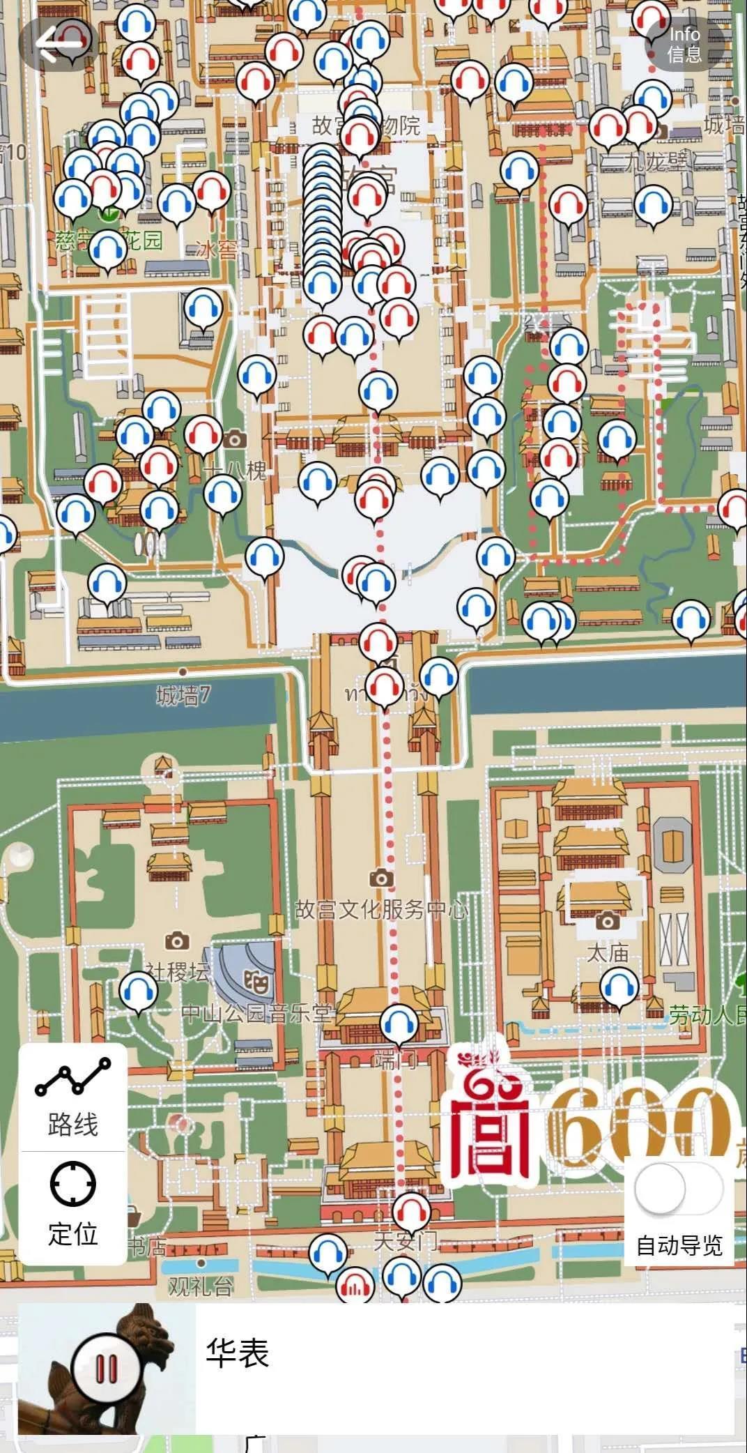 5ff9a4d63ffa7d37b3d7ccff 安卓手机的游览世界景观软件。