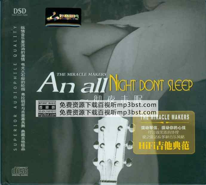 陈小平_-_《HIFI吉他典范_彻夜未眠Vol.1》2005妙音唱片_[WAV](mp3bst.com)