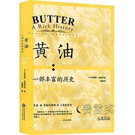 黄油 : 一部丰富的历史 pdf,txt,mobi,kindle,epub电子版书免费下载