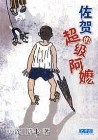 《佐賀的超級阿嬤》   島田洋七    txt+mobi+epub+pdf電子書下載