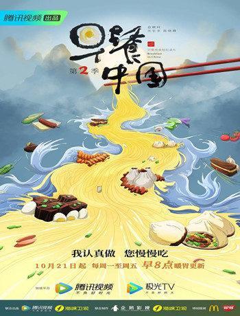 早餐中国第二季