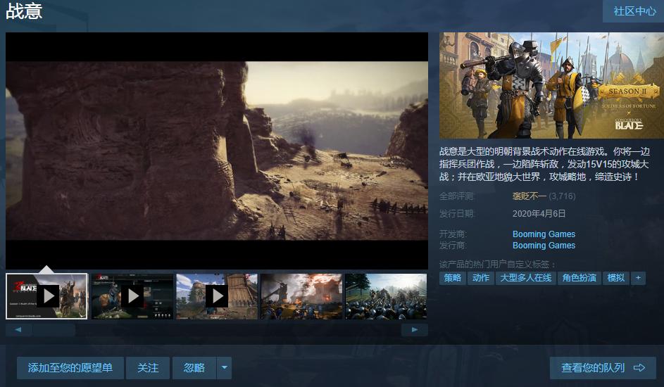 Steam免费喜加一 《Conqueror's Blade: Frontier(战意)》