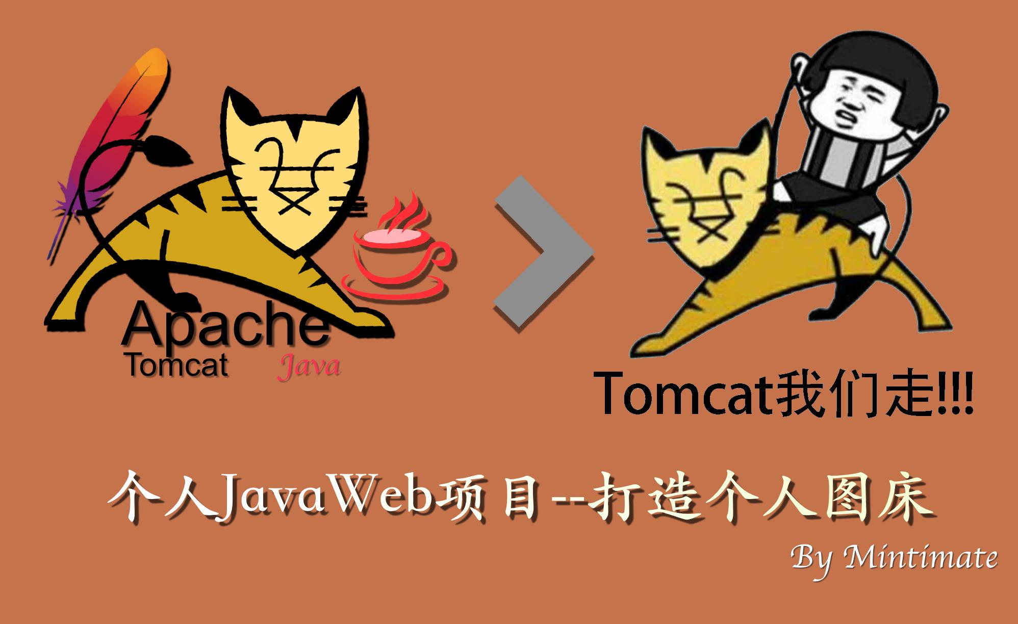 个人JavaWeb项目--打造个人图床