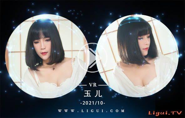 [Ligui丽柜]VR视频 2021.10.14 《美浴香丝》 玉儿