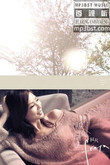 林凡 - 《眼泪流回去》2010[WAV]