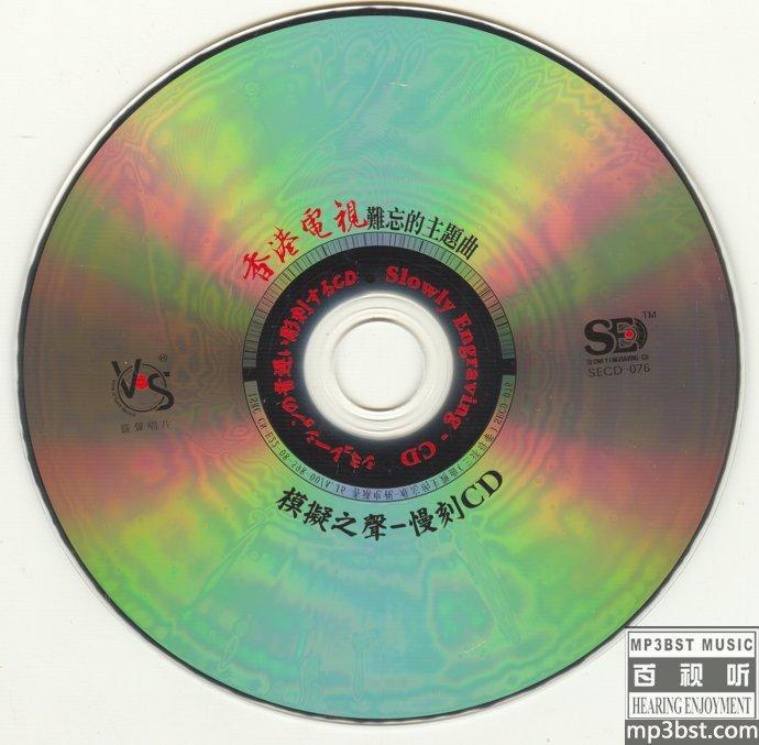 群星_-_《香港电视难忘的主题曲_[三洋母带]》1比1直刻母带_模拟之声慢刻CD[WAV]