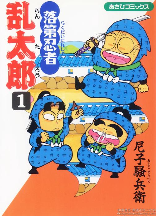 《忍者乱太郎》最终卷第65卷发售 33年连载终完结