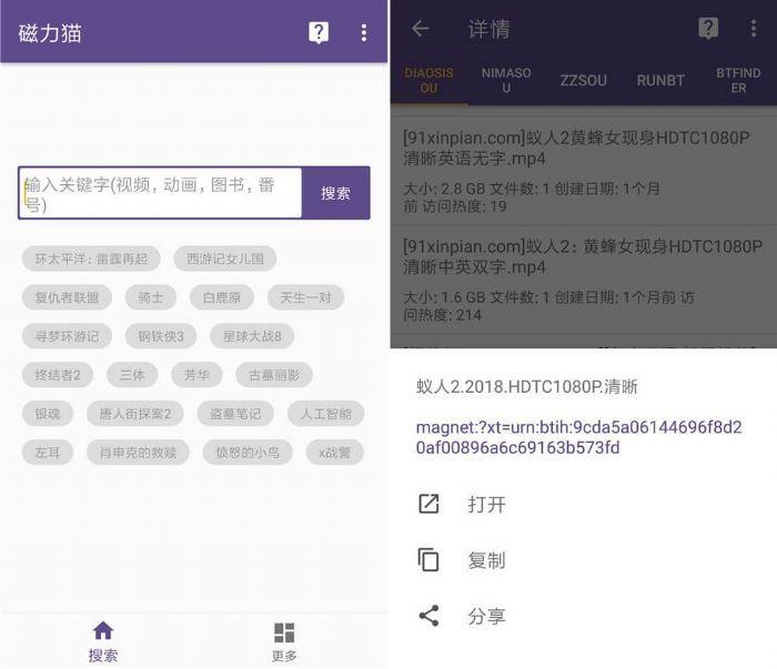 搜索神器磁力猫去广告版V1.7.0【安卓】