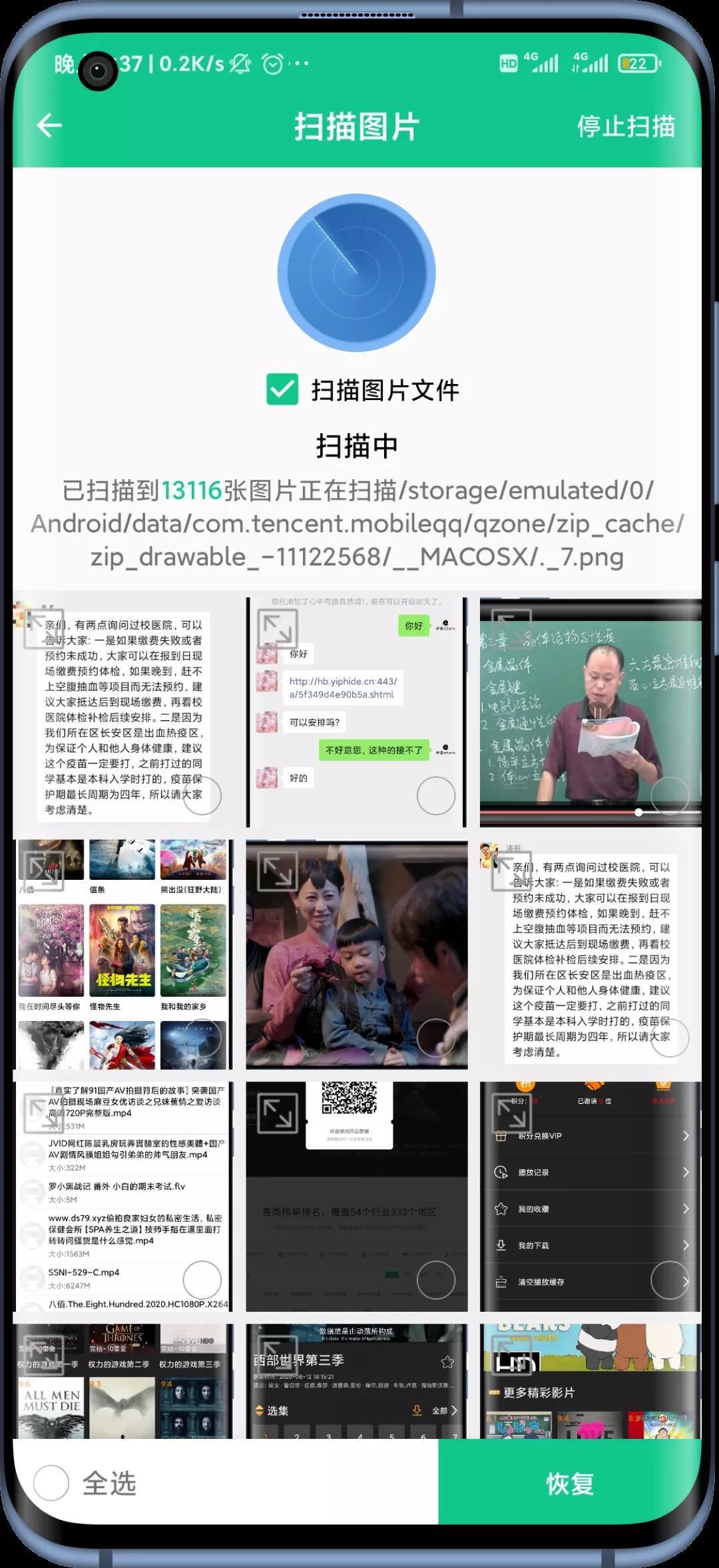 5ff258ff3ffa7d37b3860122 专用于找回手机里被删除的照片--照片恢复