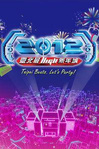 台北跨年晚会2012