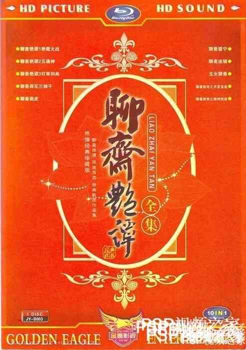 聊斋艳谭1:艳魔大战海报