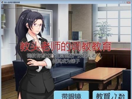 【SLG/中文/全动态】教头老师的教育~有着过时贞操观的严厉老师沦为碧.池 官方中文