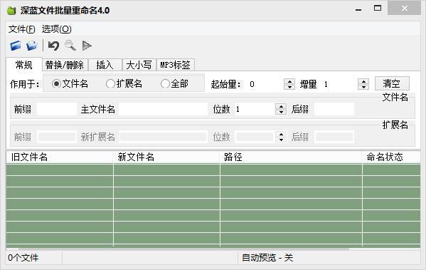 深蓝文件批量重命名v4.0便携单文件版