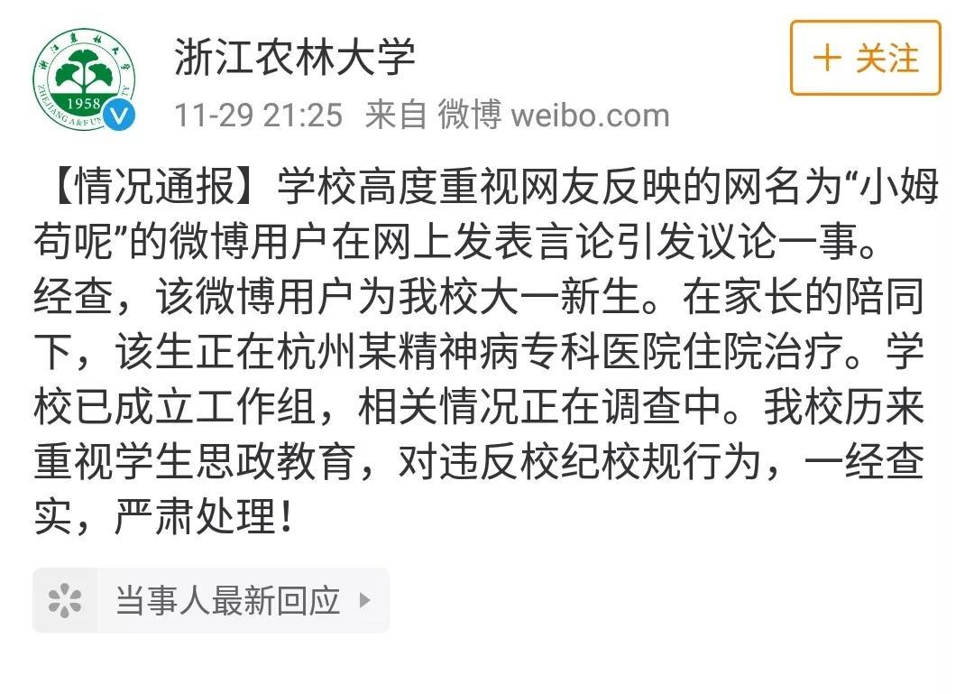 浙农林女大学生不雅日记事件真相!?