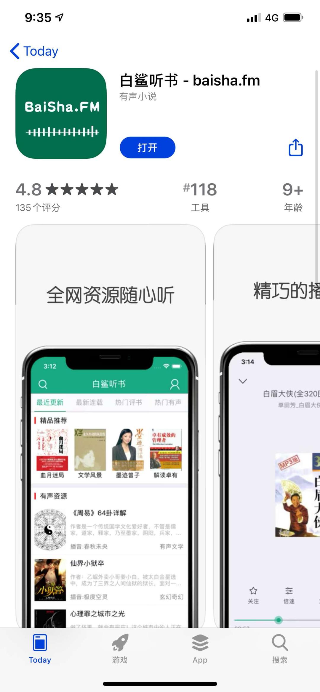 5f31f49114195aa5947100b4 白鲨听书(iOS)