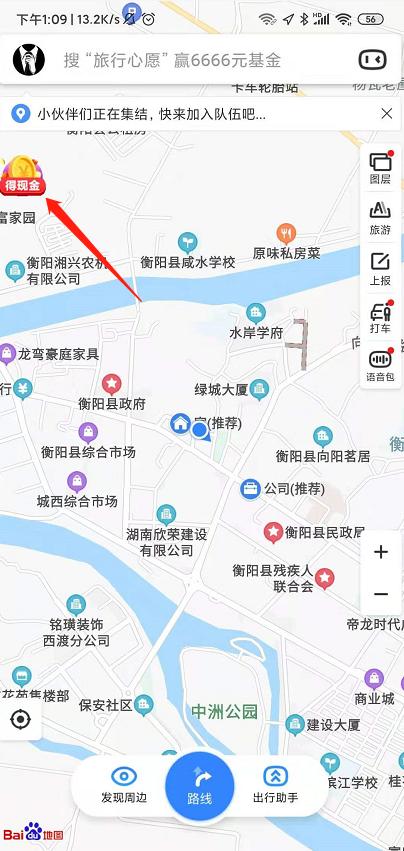 百度地图:春节福利馆 新老用户进去必中1元以上现金和随机实物。插图1