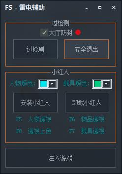 PC和平精英-诛仙小助手破解版