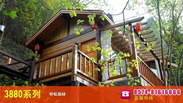 宁海森林温泉3880系列小木屋(送温泉票4张)