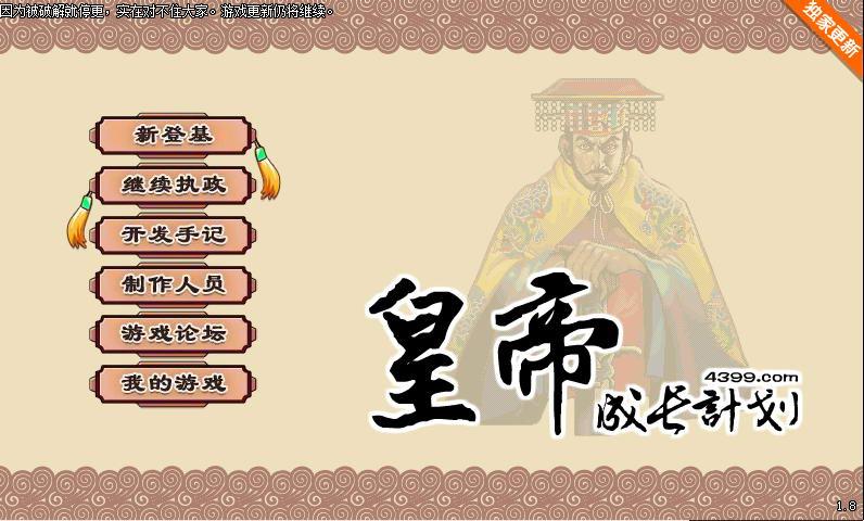 【国产经营SLG/中文】皇帝成长计划 v1.82 重口无敌作弊中文版【更新】【200M】