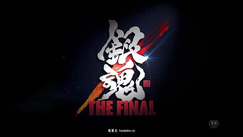 银魂 THE FINAL
