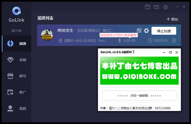 GoLink加速器v1.0.5.2最新版破解补丁源码