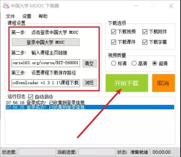 5fde2ee23ffa7d37b3df2aed 中国大学MOOC下载器