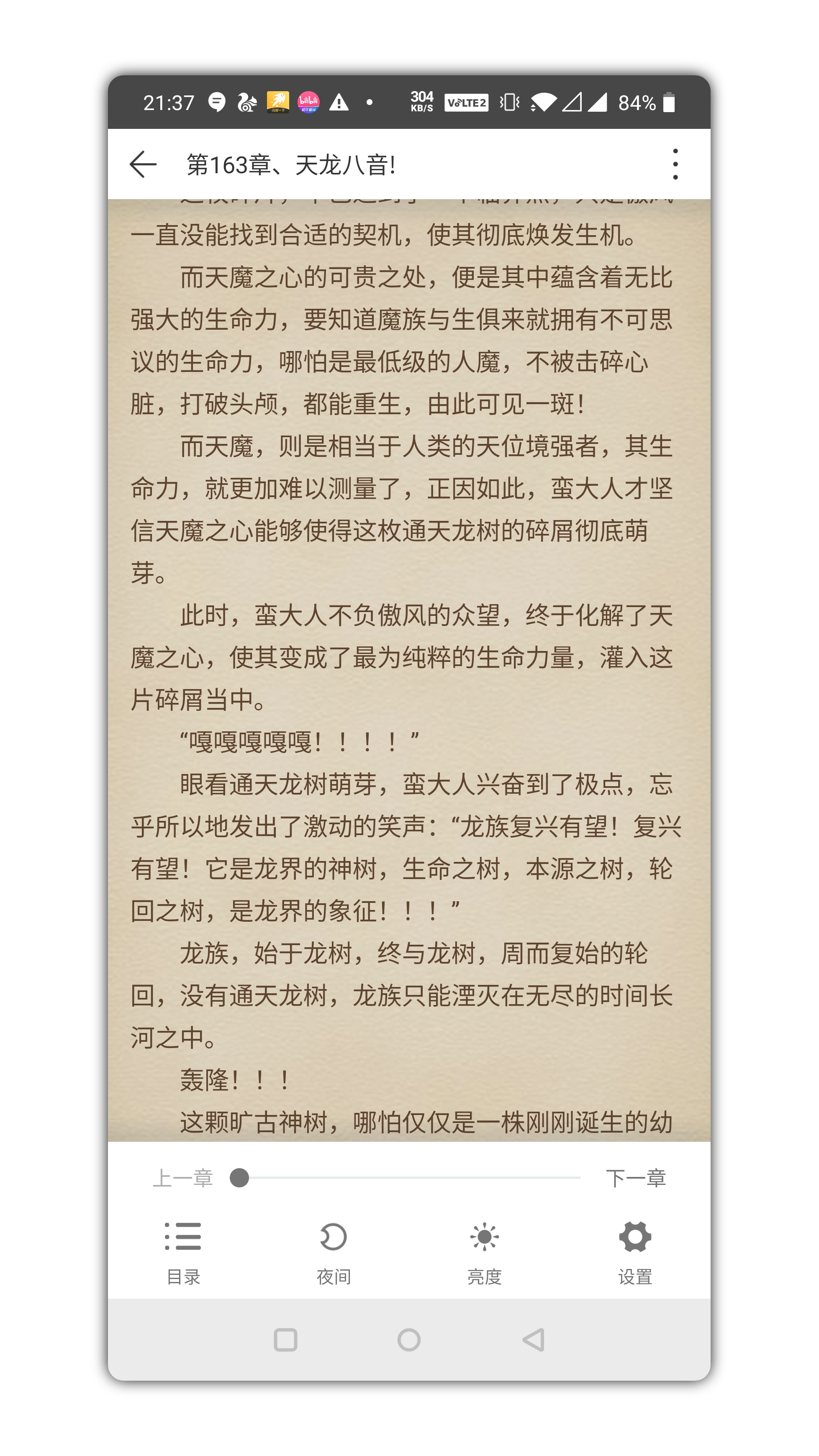 Sisters小说优化版截图2