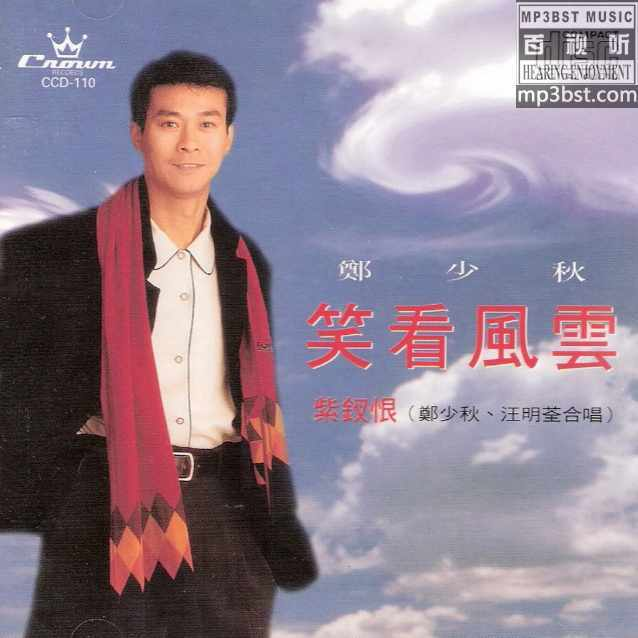 郑少秋 - 《笑看风云 电视剧主题曲》无损单曲[WAV+MP3]