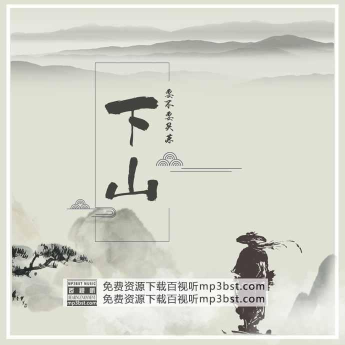 要不要买菜 - 下山[单曲FLAC+MP3](无损音乐mp3bst.com)